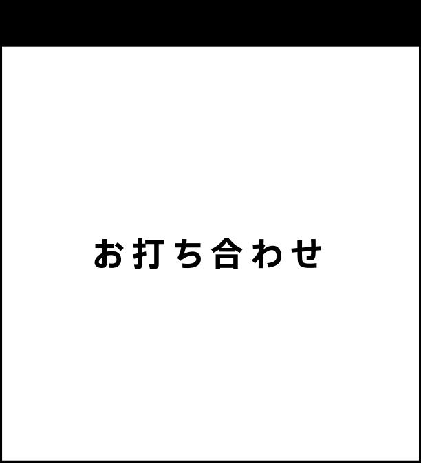1.お打合せ