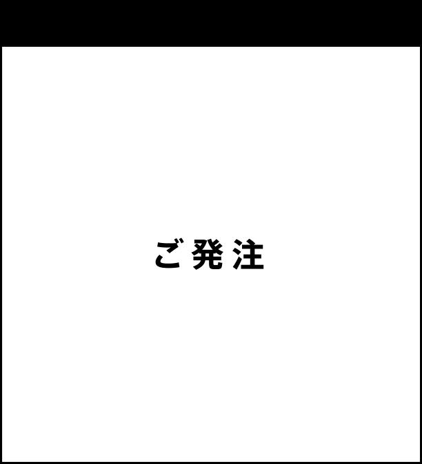 5.ご発注